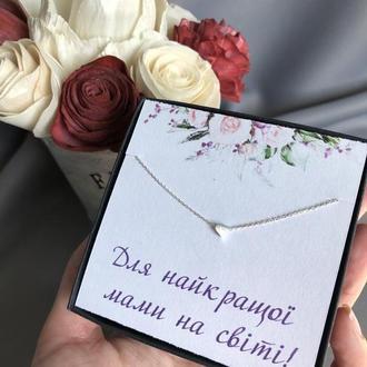 Підвіска Серце Мамі, Срібло 925, Подарунок на День Народження, День Матері