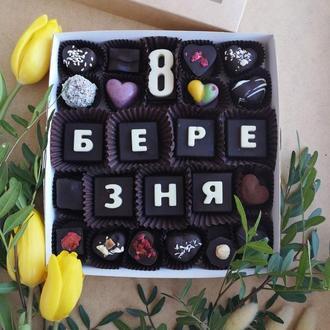 """Подарочный набор конфет """"8 Марта""""  Afrodiziak 8 букв + 16 конфет"""