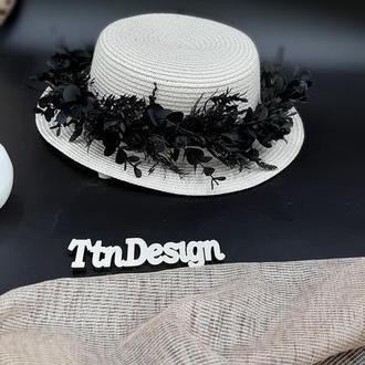 Шляпа с черными цветами.