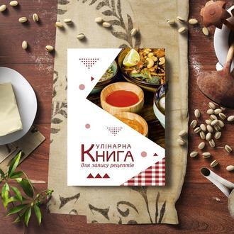 """Кулінарна книга для запису рецептів """"Українські страви в етнічному посуді. Геометричні фігури"""