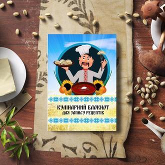 """Кулінарний блокнот для запису рецептів """"Кухар-козак з варениками (поле з пшеницею і небом )"""""""