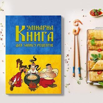 """Кулінарна книга для запису рецептів """"Три козака з мультфільму (синє-жовтий фон прапору) """""""