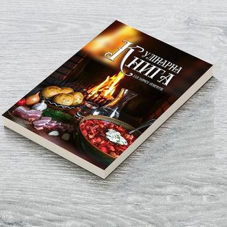 """Кулінарна книга для запису рецептів """"Українські страви (борщ, картопля, сало, горіка) на фоні вогню"""""""