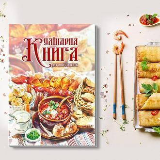 """Кулінарна книга для запису рецептів """"Вишукані українські страви (борщ, пампушки, хліб)"""""""