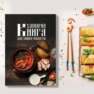 """Кулінарна книга для запису рецептів """"М'ясо з овочами в горщику з салом, сметаною та хлібом)"""""""