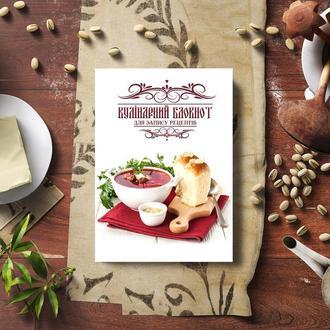 """Кулінарна книга для запису рецептів """"Борщ з пампушками, часником та зеленю на червоній хустинці"""")"""