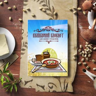 """Кулінарний блокнот для запису рецептів """"Тарілка з борщем, хліб, сало, часник на рушнику"""")"""