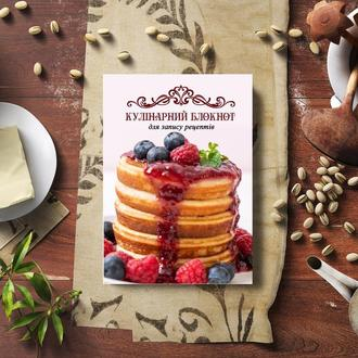 """Кулінарний блокнот для запису рецептів """"Панкейки з сиропом, малиною і лохиною (рожевий фон)"""""""