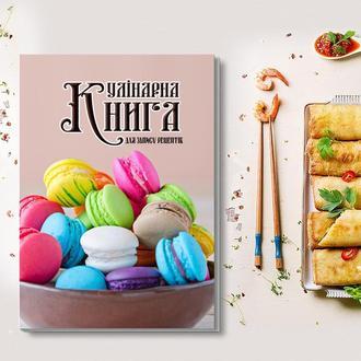 """Кулінарна книга для запису рецептів """"Різнокольорові макаруни у мисці (темно-рожевий фон)"""""""
