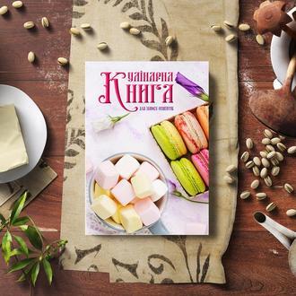 """Кулінарний блокнот для запису рецептів """"Різнокольорові макаруни і маршмеллоу у чашці"""""""