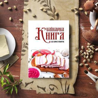 """Кулінарна книга для запису рецептів """"Сало з проріззю нарізане на маточки з хріном на дошці"""""""