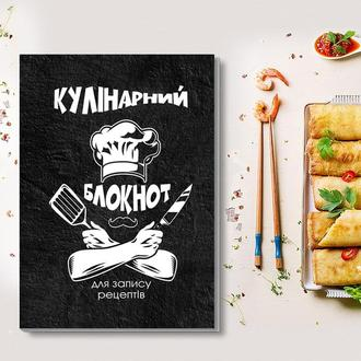 """Кулінарний блокнот для запису рецептів """"Кулінарний капелюх, вуса, схрещені руки з ножем та лопаткою"""""""