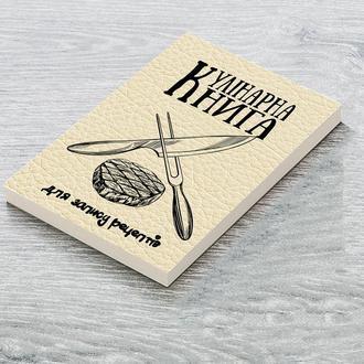 """Кулінарна книга для запису рецептів """"Схрещені ніж та виделка, стейк м'яса"""""""