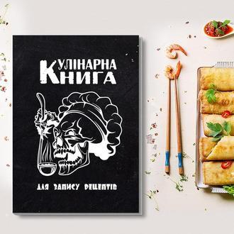"""Кулінарна книга для запису рецептів """"Череп у кулінарному капелюсі із черпаком (чорний фон)"""""""