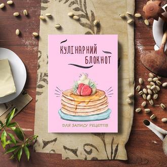 """Кулінарний блокнот для запису рецептів """"Намальовані панкейки с сиропом, кремом та полуницею"""""""