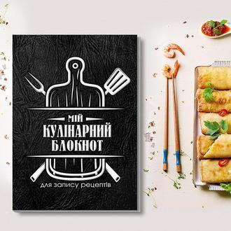 """Мій кулінарний блокнот для запису рецептів """"Дошка, виделка та лопатка (чорний фон)"""""""