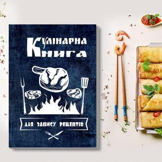 """Кулінарна книга для запису рецептів """"Вогонь, шматки м'яса, виделка та лопатка (синій фон)"""""""