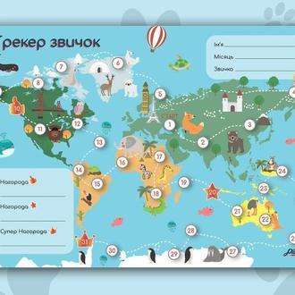 """Магнітний трекер звичок для дійтей """"Карта світу"""", А4 (30х21 см), UА, Plans Come True"""