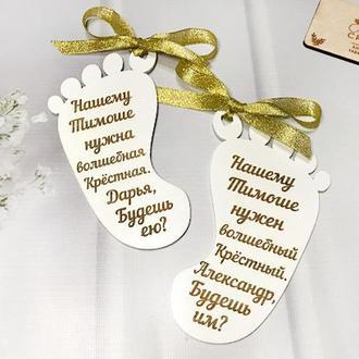 """Приглашение для крестных """"Мальчику"""" (белая) с золотой лентой (15х8,4 см)"""