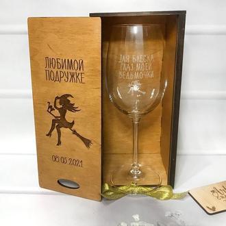 """Бокал для вина с гравировкой """"Для блеска глаз моей ведьмочки"""" в деревянной коробке """"Любимой подружке"""