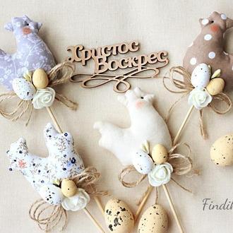 Пасхальный топпер, пасхальные курочки, пасхальный декор, птички
