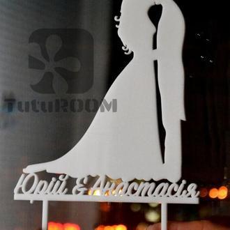 Свадебный топер