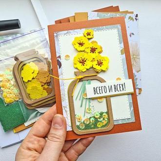 Набор СДЕЛАЙ САМ для создания цветочных открыток с шейкером.