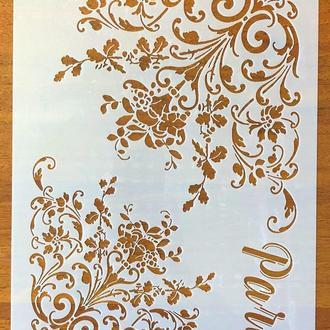Трафарет многоразовый 32 теснение штамп на стены шаблон УЗОРЫ Париж для альбомов для скрапбукинга 290*200 мм