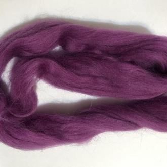 Шерсть для валяния австралийский меринос 23 микрон (100 грамм = 250 см) - сирень фиолетовая. Фелтинг. Вовна