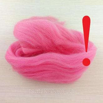 Австралийский меринос для валяния 23 микрон (100 грамм = 250 см) - розовый Шерсть для валяния розовая. Фелтинг