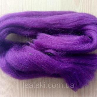 Австралийский меринос для валяния 23 микрон (100 грамм = 250 см) - Ирис Шерсть для валяния фиолетовая. Фелтинг