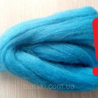 Австралийский меринос для валяния 23 микрон (100 грамм=250 см) - небесная Шерсть для валяния голубая. Фелтинг