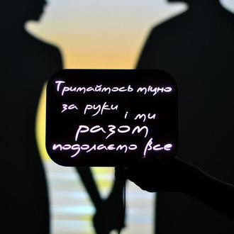 Нічник із дерева з текстом - Тримаймось міцно за руки