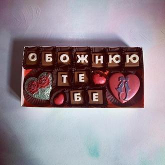 """Шоколадний подарунок для коханої людини """"Обожнюю тебе"""""""