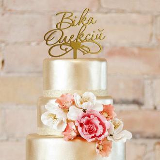Свадебный топпер для торта «Имена с сердечком»