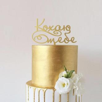 Топпер для торта «Кохаю тебе»