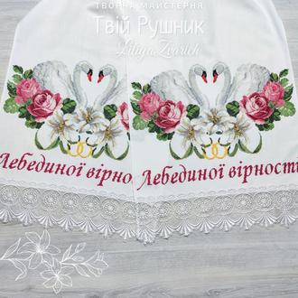 """Свадебный рушник для повязывания рук """"Лебединая верность"""" ручная вышивка крестиком."""