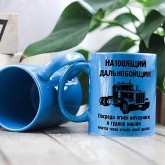 Чашка Дальнобой