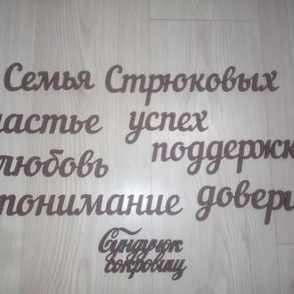 Слова из дерева