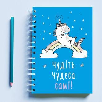 Скетчбук (Sketchbook) для рисования с принтом «Єдиноріг: Чудіть чудеса самі!»