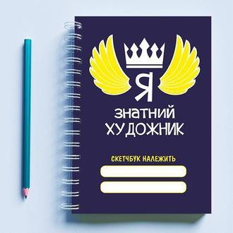"""Скетчбук (Sketchbook) для рисования с принтом """"Я - знатний художник"""""""