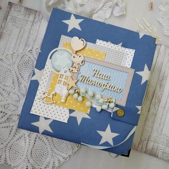 Альбом для новорожденного мальчика до годика