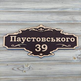 Деревянный указатель, объемная надпись, вывеска, адресная табличка, название улицы и номер дома