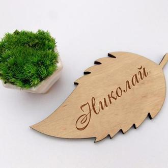 Рассадочная карточка из дерева «Лист»