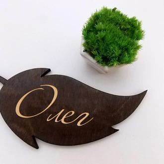 Рассадочная карточка из дерева «Листочек»