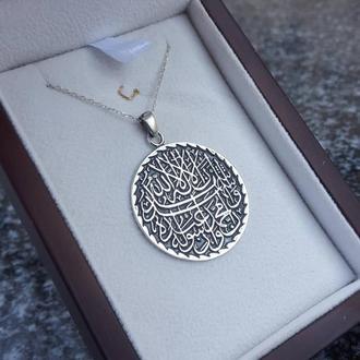 Срібний кулон підвіска з арабською в'яззю ручної роботи