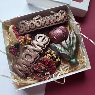 """Шоколадный набор ручной работы """"Любимой маме"""", 310 грам"""