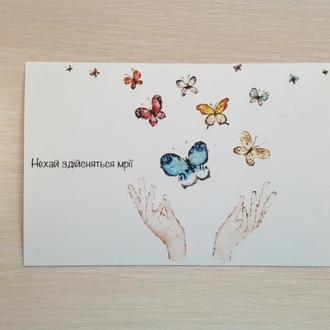"""Листівка з метеликами """" Нехай здійсняться мрії """""""