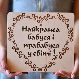 Подарунок бабусі - нічник з дерева