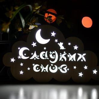 Светильник из дерева - Сладких снов